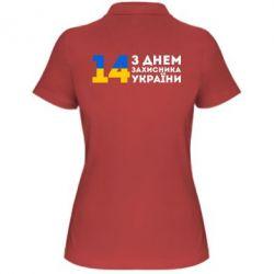 Женская футболка поло З днем захисника України - FatLine