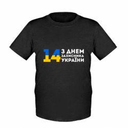 Детская футболка З днем захисника України - FatLine