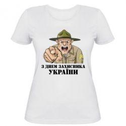 Женская футболка З днем захисника - FatLine