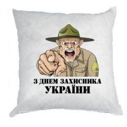 Подушка З днем захисника