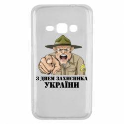 Чехол для Samsung J1 2016 З днем захисника
