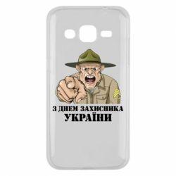 Чехол для Samsung J2 2015 З днем захисника