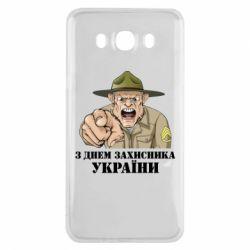 Чехол для Samsung J7 2016 З днем захисника