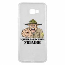 Чехол для Samsung J4 Plus 2018 З днем захисника
