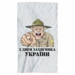 Полотенце З днем захисника