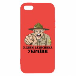 Чехол для iPhone5/5S/SE З днем захисника