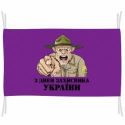 Флаг З днем захисника
