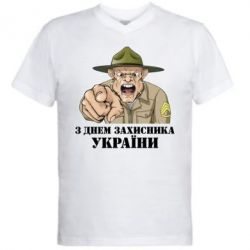 Мужская футболка  с V-образным вырезом З днем захисника - FatLine