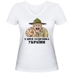 Женская футболка с V-образным вырезом З днем захисника - FatLine