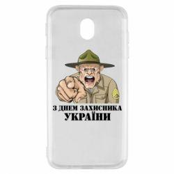 Чехол для Samsung J7 2017 З днем захисника