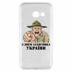 Чехол для Samsung A3 2017 З днем захисника