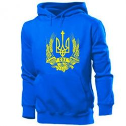Толстовка З нами Бог України - FatLine