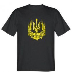 Мужская футболка З нами Бог України - FatLine