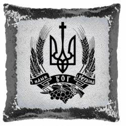 Подушка-хамелеон З нами Бог України