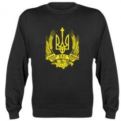 Реглан (свитшот) З нами Бог України - FatLine