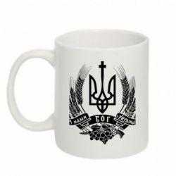 Кружка 320ml З нами Бог України - FatLine
