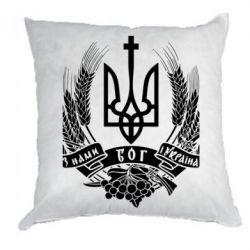 Подушка З нами Бог України - FatLine