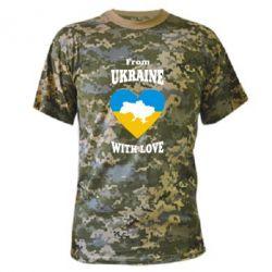 Камуфляжная футболка З України з любовью