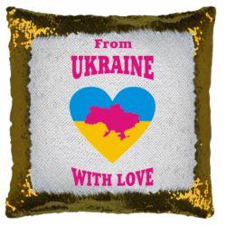 Подушка-хамелеон З України з любов'ю