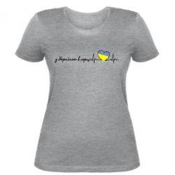 Женская футболка З Україноі в серці! - FatLine