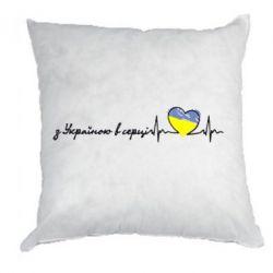 Подушка З Україноі в серці! - FatLine