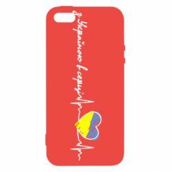 Чехол для iPhone5/5S/SE З Україною в серці!
