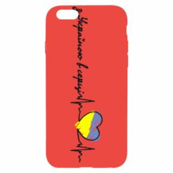 Чехол для iPhone 6/6S З Україною в серці!
