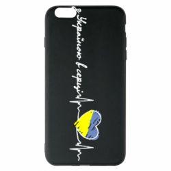 Чехол для iPhone 6 Plus/6S Plus З Україною в серці!