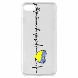 Чохол для iPhone 7 З Україною в серці!