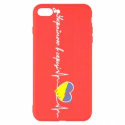 Чехол для iPhone 7 Plus З Україною в серці!