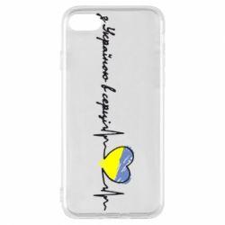 Чехол для iPhone 8 З Україною в серці!