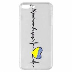 Чохол для iPhone 8 Plus З Україною в серці!