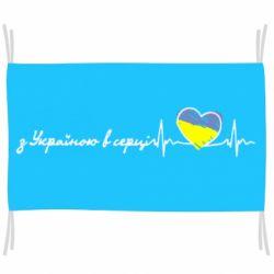 Флаг З Україною в серці!