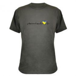 Камуфляжная футболка З Україною в серці! - FatLine