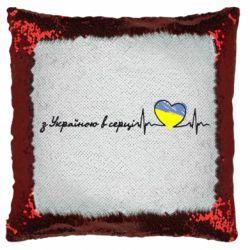 Подушка-хамелеон З Україною в серці!