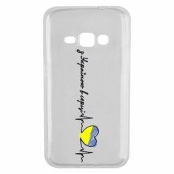 Чехол для Samsung J1 2016 З Україною в серці!