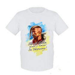 Детская футболка За Украину!