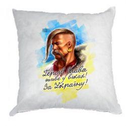 Подушка За Украину!