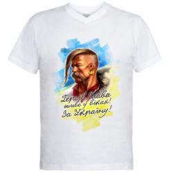 Мужская футболка  с V-образным вырезом За Украину!
