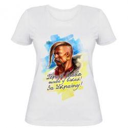 Жіноча футболка За Україну!