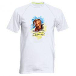 Мужская спортивная футболка За Украину!