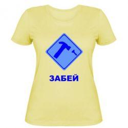 Женская футболка Забей - FatLine
