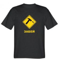 Мужская футболка Забей - FatLine