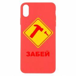 Чохол для iPhone Xs Max Забей