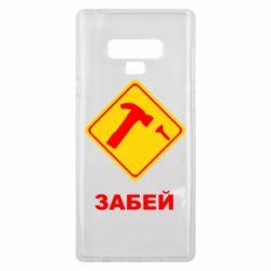 Чохол для Samsung Note 9 Забей