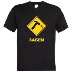 Мужская футболка  с V-образным вырезом Забей - FatLine