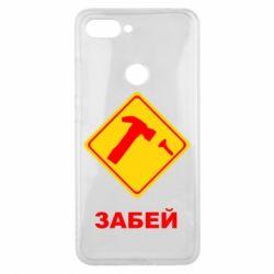 Чохол для Xiaomi Mi8 Lite Забей