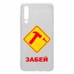 Чохол для Xiaomi Mi9 Забей