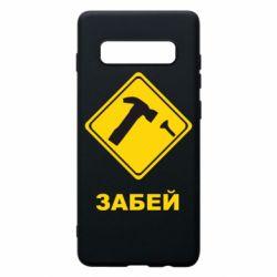 Чохол для Samsung S10+ Забей