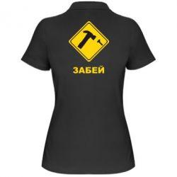 Женская футболка поло Забей - FatLine